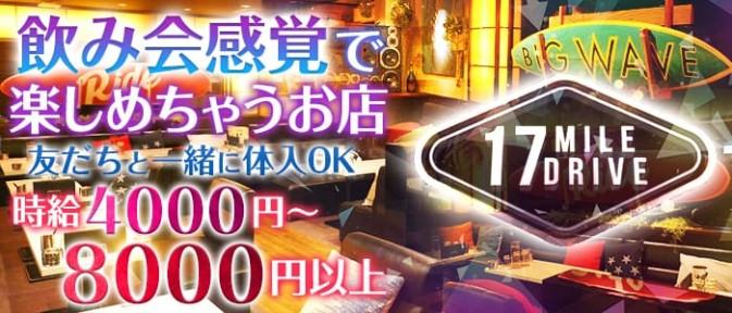 17miledrive-セブンティーンマイルドライブ加古川【公式】