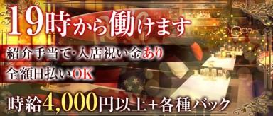 17mile drive-セブンティーンマイルドライブ加古川【公式】(東加古川キャバクラ)の求人・バイト・体験入店情報