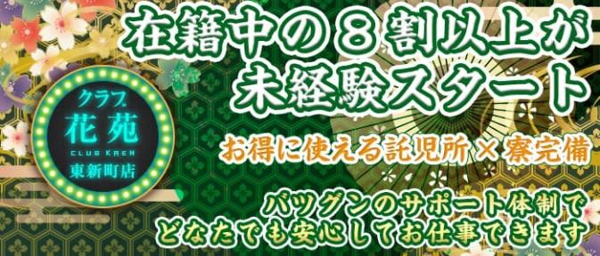 クラブ花苑 東新町店【公式求人情報】