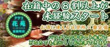 クラブ花苑 東新町店【公式求人情報】 バナー