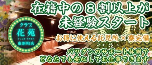 クラブ花苑 東新町店【公式求人情報】(栄クラブ)の求人・バイト・体験入店情報