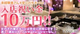 CLUB VANQUISH(ヴァンキッシュ)【公式求人情報】