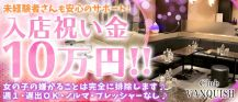 CLUB VANQUISH(ヴァンキッシュ)【公式求人情報】 バナー