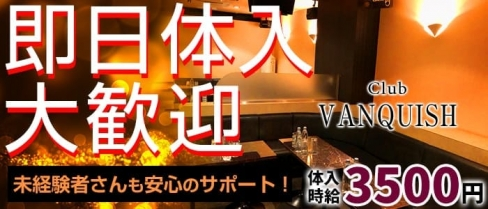 CLUB VANQUISH(ヴァンキッシュ)【公式求人情報】(溝の口キャバクラ)の求人・バイト・体験入店情報