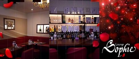 Lounge Sophie【ラウンジソフィー】【公式求人情報】(流川ラウンジ)の求人・バイト・体験入店情報