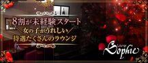 Lounge Sophie【ラウンジソフィー】【公式求人・体入情報】 バナー