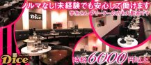New Club Dice(ダイス)【公式求人情報】 バナー