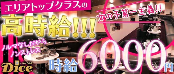 New Club Dice(ダイス) 葛西キャバクラ バナー