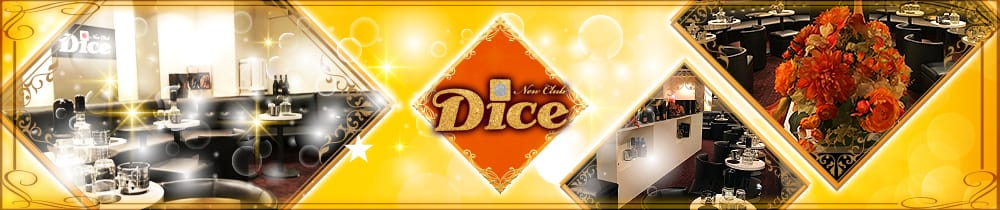 New Club Dice(ダイス) 葛西キャバクラ TOP画像