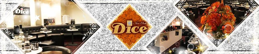New Club Dice(ダイス)【公式求人・体入情報】 葛西キャバクラ TOP画像