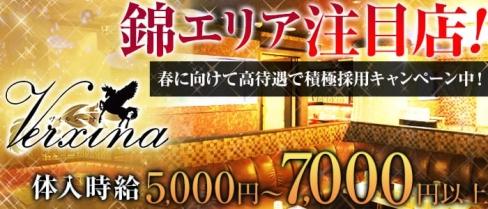 VERXINA(ヴィルシーナ)【公式求人情報】(栄キャバクラ)の求人・バイト・体験入店情報