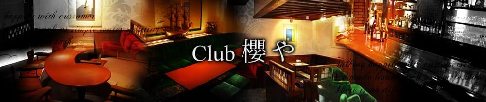 クラブ 櫻や 小倉クラブ TOP画像