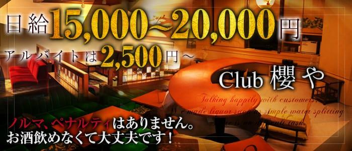 クラブ 櫻や 小倉クラブ バナー