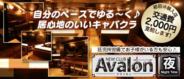 club  Avalon(アヴァロン) 栄キャバクラ バナー