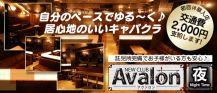 club  Avalon(アヴァロン)【公式求人情報】 バナー