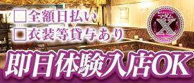 マダムX(マダムエックス) 錦熟女キャバクラ 即日体入募集バナー