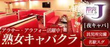 ミセスJ 名駅【公式求人情報】 バナー