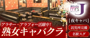ミセスJ 名駅【公式求人情報】(名古屋熟女キャバクラ)の求人・バイト・体験入店情報