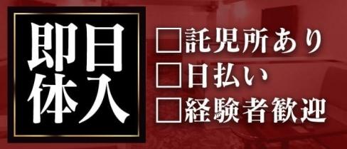 ミセスJ 名駅【公式求人情報】