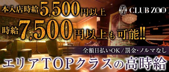 ZOO-ズー広島-【公式】 流川キャバクラ バナー
