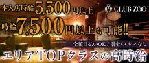 ZOO-ズー広島-【公式】 バナー