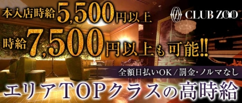 ZOO-ズー広島-(流川キャバクラ)の求人・バイト・体験入店情報