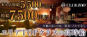 ZOO-ズー広島-【公式】 流川キャバクラ 即日体入募集バナー