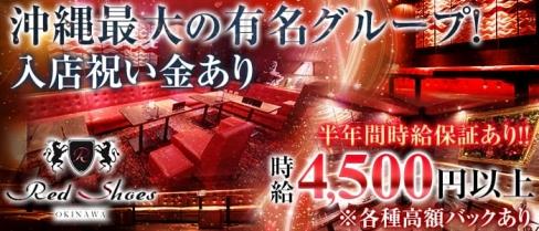 沖縄Red Shoes(レッドシューズ)【公式求人情報】(松山キャバクラ)の求人・バイト・体験入店情報