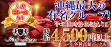 沖縄Red Shoes(レッドシューズ)【公式求人情報】 バナー