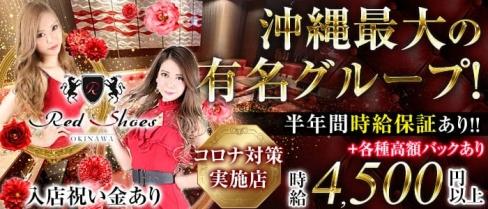 沖縄Red Shoes(レッドシューズ)【公式求人情報】(松山(沖縄)キャバクラ)の求人・体験入店情報