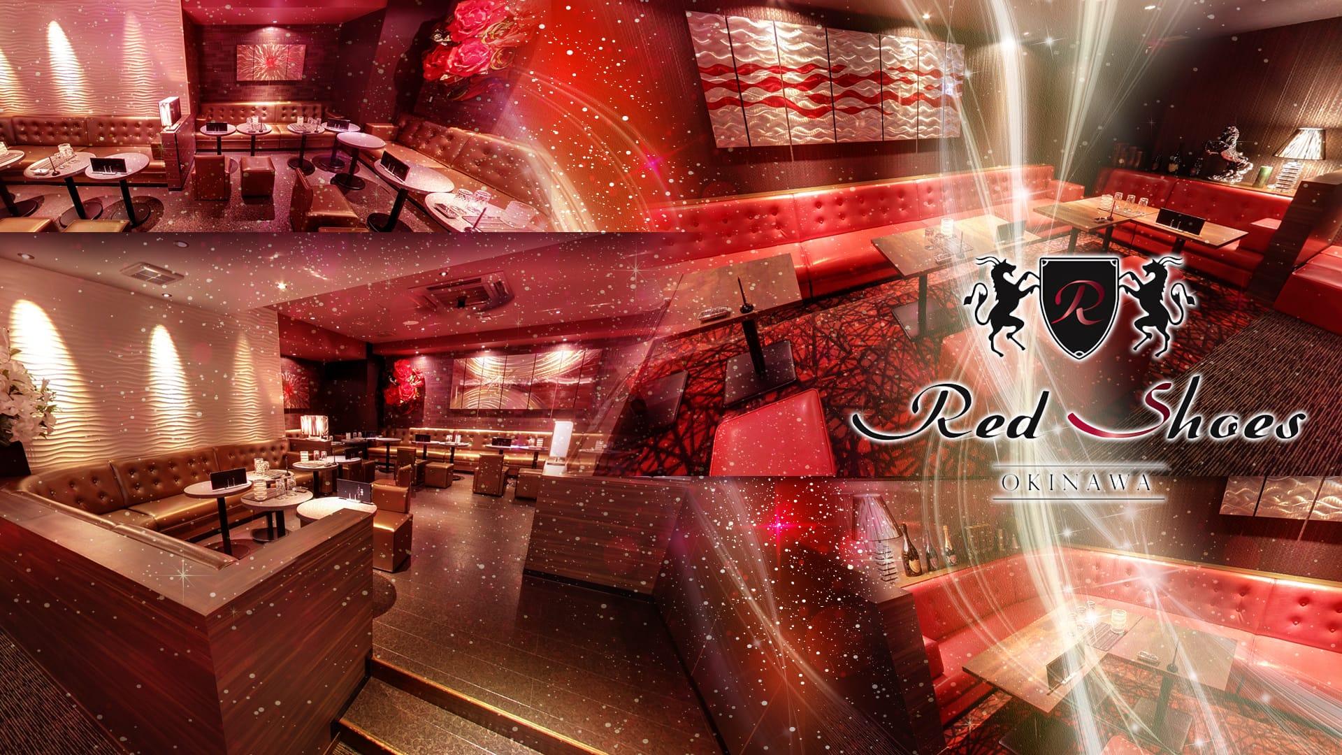 沖縄Red Shoes(レッドシューズ)【公式求人・体入情報】 松山(沖縄)キャバクラ TOP画像