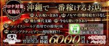 沖縄Red Shoes(レッドシューズ)【公式求人・体入情報】 バナー