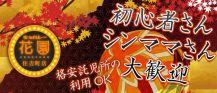 キャバレー花園 住吉町店【公式求人情報】 バナー