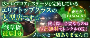 夜光虫(YAKO-CHU)【公式求人情報】(秋葉原キャバクラ)の求人・バイト・体験入店情報