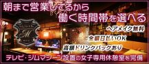 Girl's Cafe&Bar MYU(ミュー)【公式求人情報】 バナー