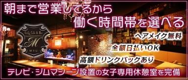 Girl's Cafe&Bar MYU(ミュー)【公式求人情報】(高円寺ガールズバー)の求人・バイト・体験入店情報