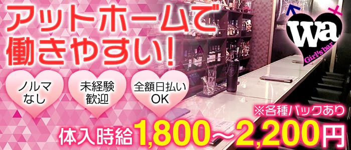 Girl's Bar Wa(ガールズバーワ) バナー