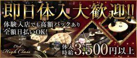 Club High Class(ハイクラス) 西川口キャバクラ 即日体入募集バナー