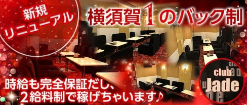 ジェイド【公式求人情報】(横須賀キャバクラ)の求人・バイト・体験入店情報