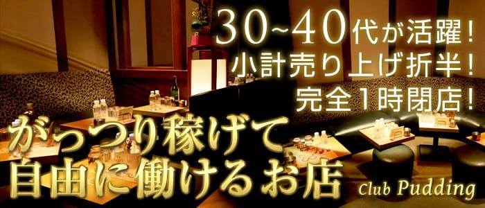 Club Pudding (プリン) バナー