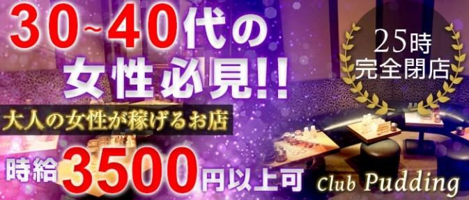 Club Pudding (プリン)【公式求人情報】