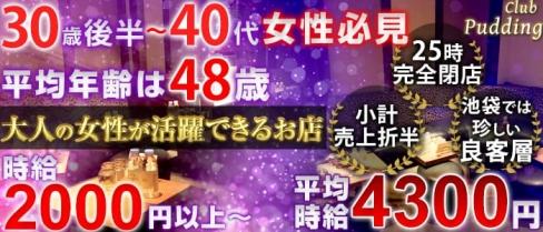 Club Pudding (プリン)【公式求人情報】(池袋熟女キャバクラ)の求人・バイト・体験入店情報