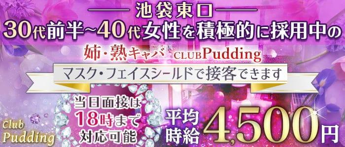 姉・熟キャバ Club Pudding (プリン)【公式求人・体入情報】 池袋姉キャバ・半熟キャバ バナー