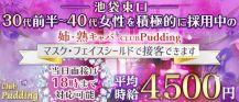 姉・熟キャバ Club Pudding (プリン)【公式求人・体入情報】 バナー