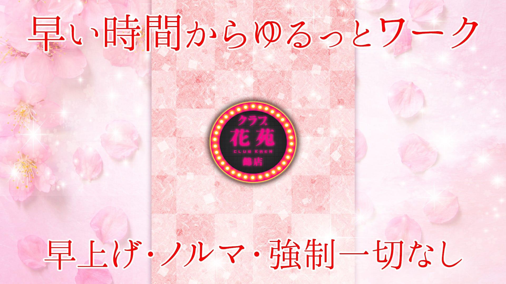 クラブ花苑 錦店 錦クラブ TOP画像