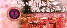 クラブ花苑 錦店【公式求人情報】 バナー