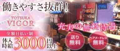 VIGOR(ヴィゴール)【公式求人情報】(戸塚キャバクラ)の求人・バイト・体験入店情報