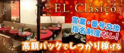 EL Clasico~エルクラシコ~【公式求人情報】(南越谷キャバクラ)の求人・バイト・体験入店情報