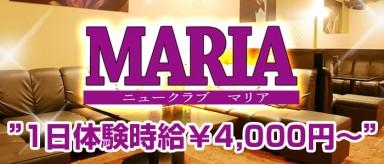 New Club MARIA (マリア)【公式求人情報】(桑名キャバクラ)の求人・バイト・体験入店情報