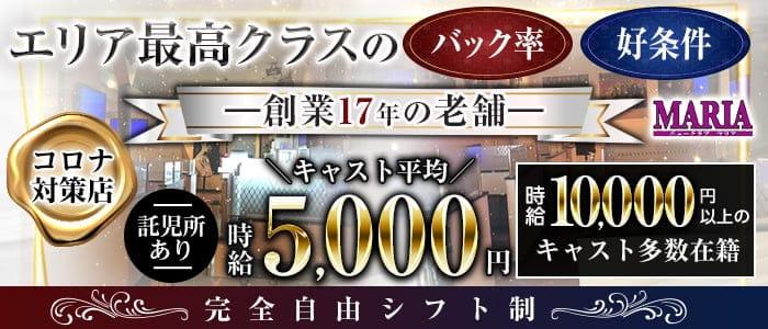 New Club MARIA (マリア)【公式求人・体入情報】 桑名キャバクラ バナー